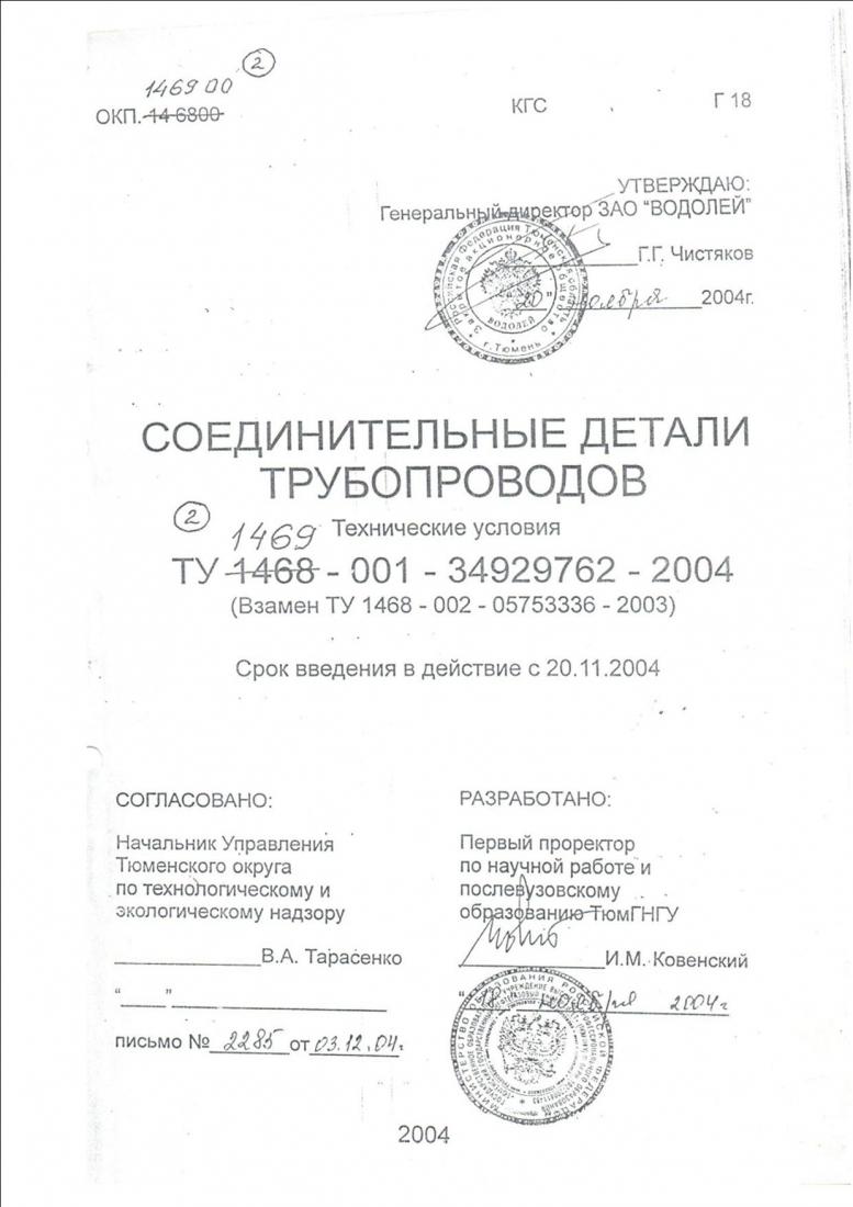 Заглушка эллиптическая ТУ 1468-002-05753336-2003