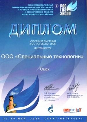 Дипломы Диплом участника Уфа 2014